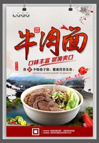美味佳肴牛肉面美食海报
