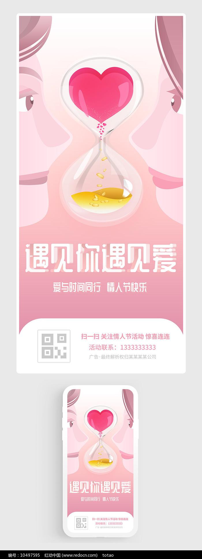 情人节七夕手机海报图片