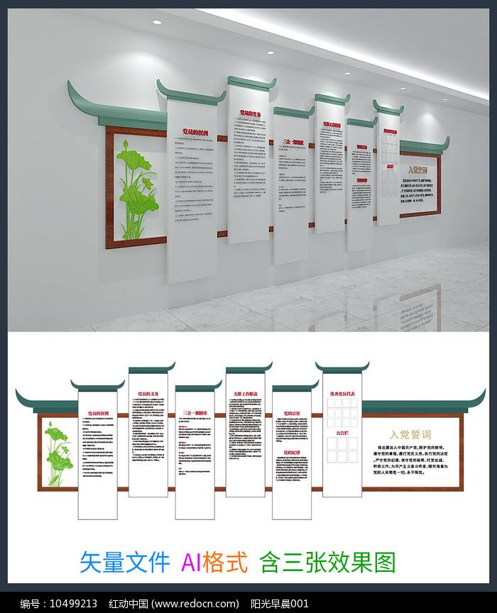 入党誓词文化墙设计模板图片