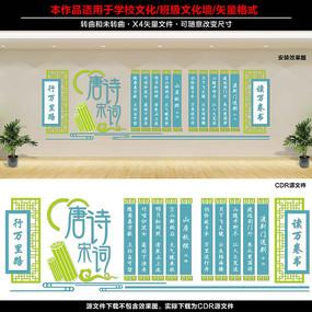 学校小学文化墙设计