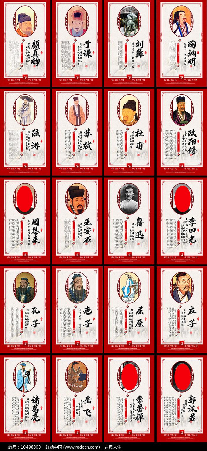 中国思想家名人名言展板挂画图片
