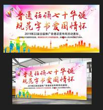 2019推广普通话宣传周宣传背景板