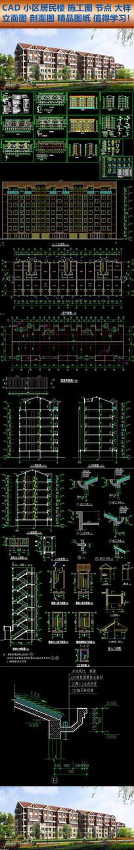 CAD小区居民楼施工图效果图