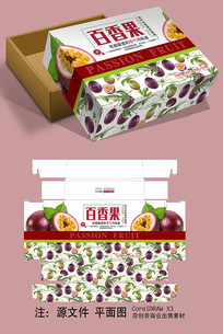 百香果天地盖包装盒设计