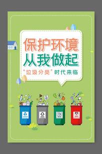保护环境垃圾分类海报