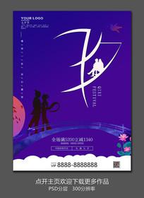 创意大气七夕爱情海报设计