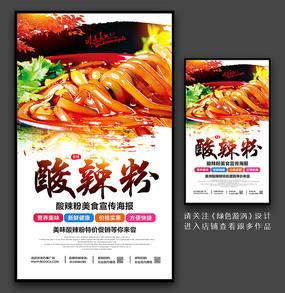 创意酸辣粉美食宣传海报