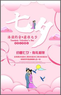 粉色七夕促销海报设计