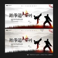 复古简约跆拳道宣传展板设计