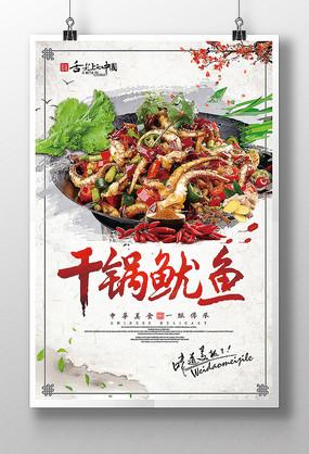 干锅鱿鱼美食宣传海报设计