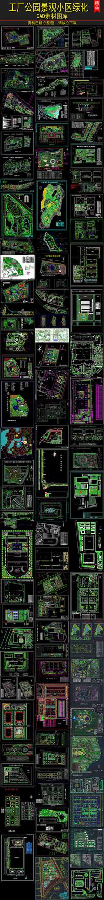工厂公园小区景观绿化CAD素材