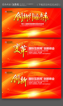 红色大气科技会议背景设计