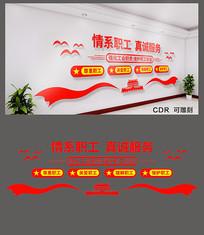 红色情系职工文化墙设计