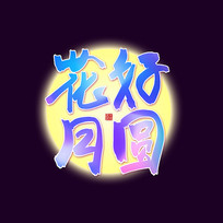 花好月圆中国风手绘书法艺术字