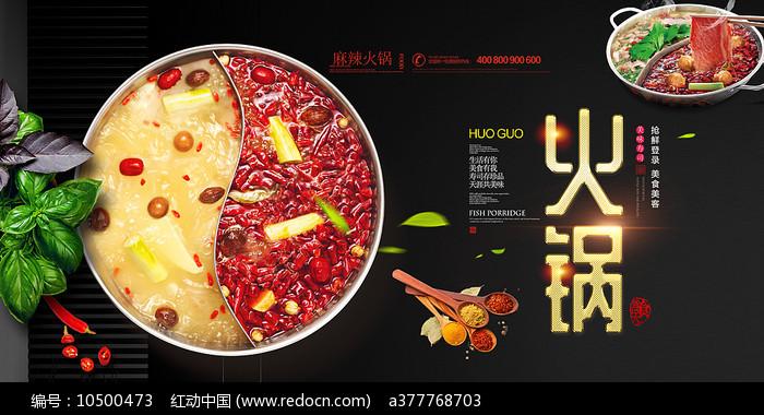 火锅美食促销海报图片