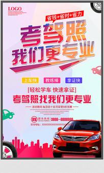 简约驾校招生宣传海报设计