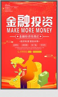 简约金融投资宣传海报设计