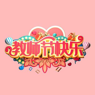 教师节快乐字