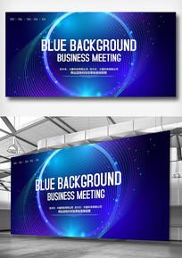 蓝色科技大气年会会议活动背景板