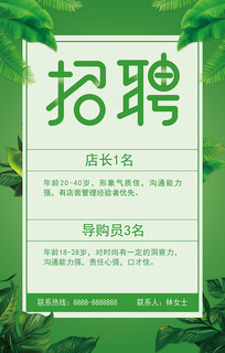 綠色清新服裝招聘海報設計