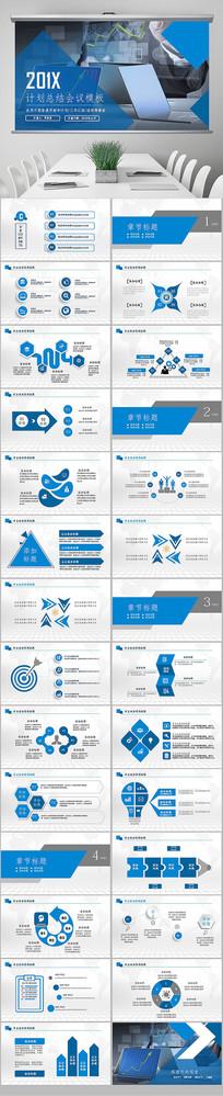 企业创业项目商业计划书PPT
