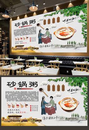 砂锅粥背景墙