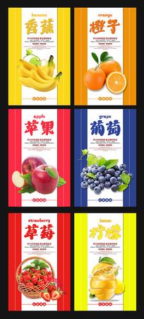水果宣传展板