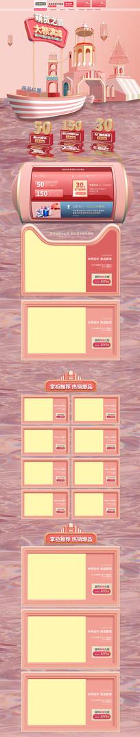 天猫淘宝粉色C4D美妆首页模板