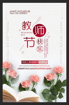 唯美教师节鲜花促销海报