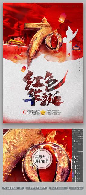 唯美中国风水墨红色华诞70周年国庆海报