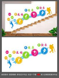 校园体育楼梯文化墙设计