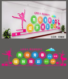 校园舞蹈室文化墙设计