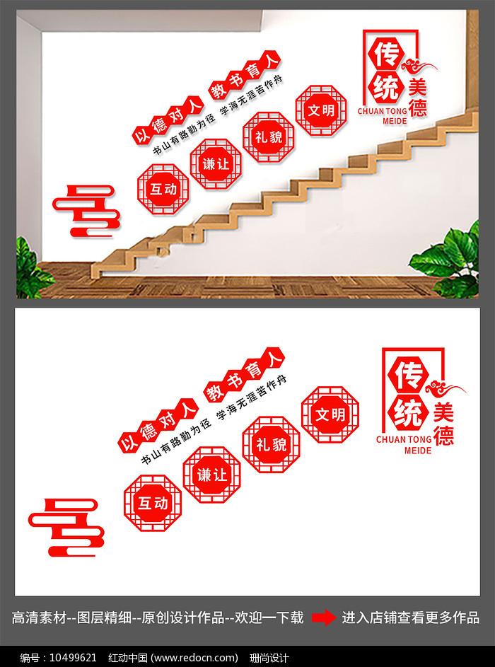 学校传统美德楼梯文化墙设计图片