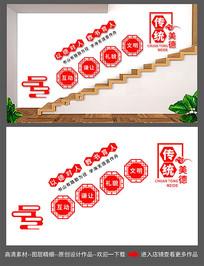 学校传统美德楼梯文化墙设计