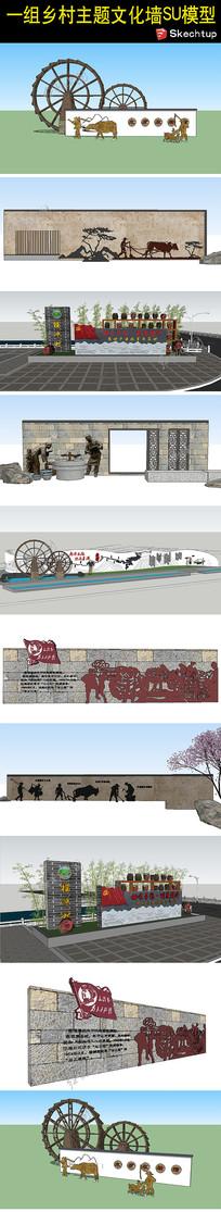 一组乡村主题文化墙SU模型