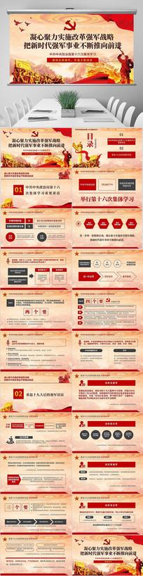 中共中央政治局第十六次集体学习PPT