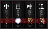 中国味道宣传餐厅挂画