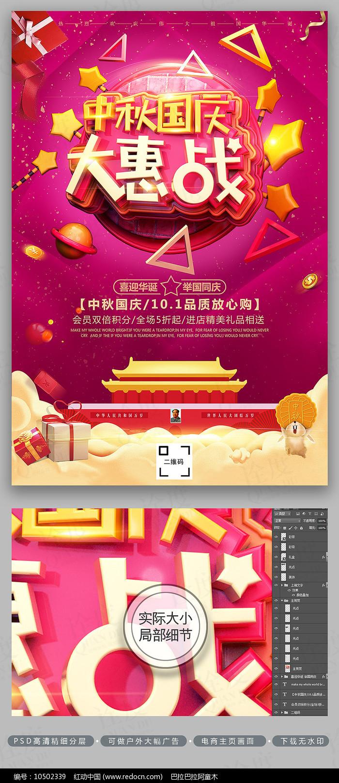 中秋国庆大惠战活动促销海报图片