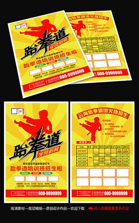 创意跆拳道培训班招生宣传单