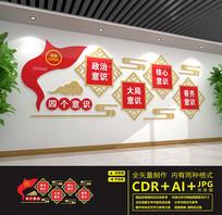 红色党建四个意识文化墙