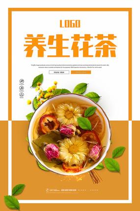 花茶广告海报设计