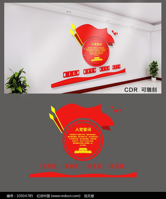 简约入党誓词文化墙设计图片