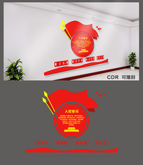 简约入党誓词文化墙设计