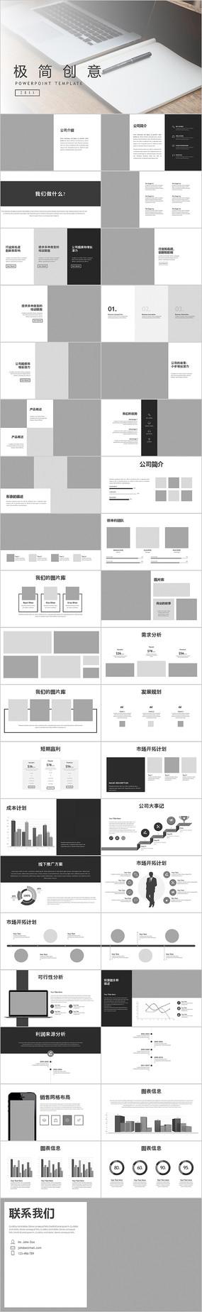 极简主义优雅设计公司简介创意PPT模板