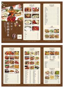 精品融合菜菜馆三折页设计