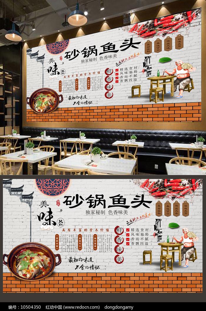 砂锅鱼头背景墙图片