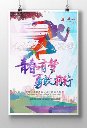 时尚大气励志青春海报设计