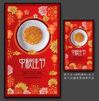 时尚大气中秋节海报设计