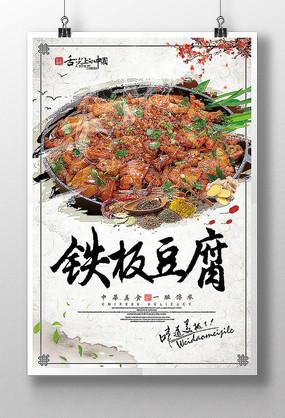 秘制美食小吃海报设计