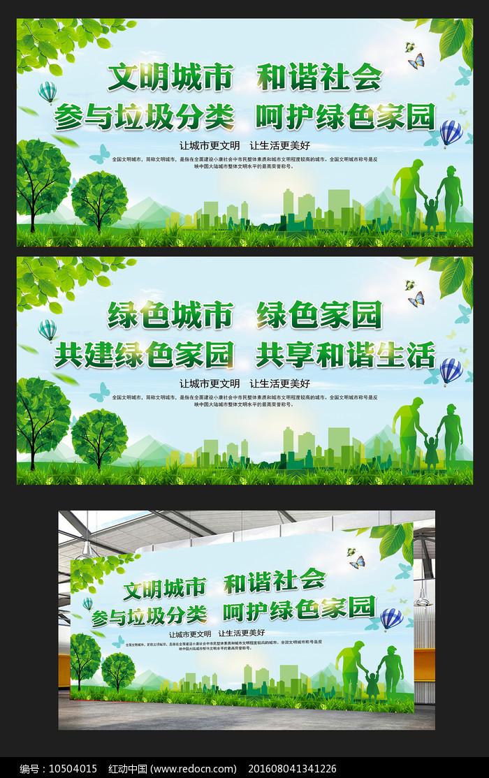 文明城市绿色城市绿色家园公益环保宣传海报